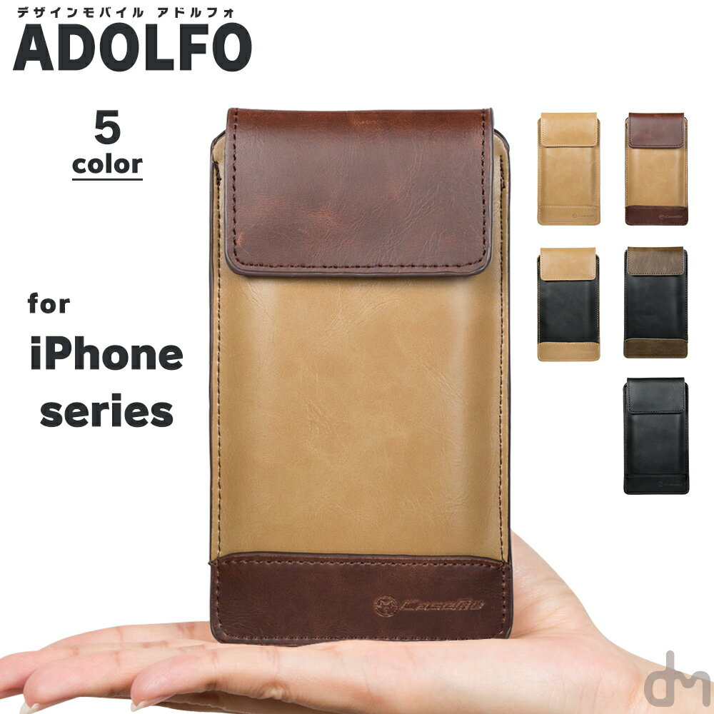 iPhone6s ケース メール便送料無料 本革 全機種対応 iPhone6 ケース iPhone Plus アイフォン6 ケース iQOS アイコス も入ります 「ADOLFO アドルフォ」