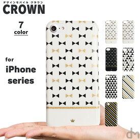 iPhone8 iPhone7 ケース ソフトケース シリコン メール便送料無料 アイフォン8 アイフォン7 iPhone8ケース iPhone7ケース iPhone 7 6s 6 iPhone8Plus iPhone7Plus Plus おしゃれ 大人 かわいい リボン ピンク ストライプ パターン 幾何学 模様 プレゼント 「Crown クラウン」