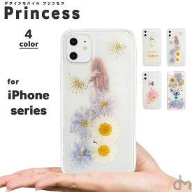 iPhone XR XS X ケース 8 7 メール便送料無料 ソフトケース アイフォン iPhoneXR iPhoneXS iPhoneX iPhone8 iPhone7 Plus Max ケース カバー プラス シリコン おしゃれ かわいい 大人 女子 おし花 ハンドメイド お姫様 ボタニカル ドレス 花 dm「 プリンセス 」