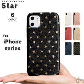 iPhone8 ケース iPhone11 ケース アイフォン11 アイフォン 11 Pro 8 XR XS X ケース 7 iPhoneXR iPhoneXS X ケーススマホケース カバー かわいい キラキラ 星 柄 ドット ピンク 金 dm「スター」