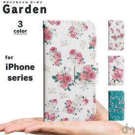 iPhone XS x s ケース 8 7 メール便送料無料 手帳型 手帳 アイフォン iPhoneXS X 8 7 iPhone8 iPhone7 Plus ケース カバー プラス ケース 花 柄 花柄 バラ イングリッシュ アプリコット ボタニカル ナチュラル おしゃれ かわいい 大人 女子 ピンク プレゼント 「 ガーデン 」