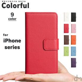 iPhone 11 Pro XR XS X ケース 8 7 メール便送料無料 手帳型 手帳 アイフォン iPhone11 iPhone11Pro iPhoneXR iPhoneXS iPhoneX iPhone8 Plus ケース カバー プラス おしゃれ かわいい 大人 可愛い シンプル 無地 カード ポケット メンズ 黒 赤 茶 青 緑 dm「 カラフル 」