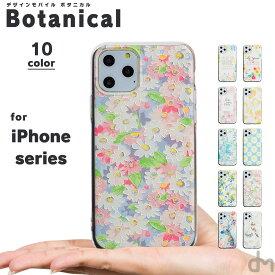 iPhone12 ケース iPhone SE iPhone11 ケース アイフォン 12 mini ケース アイフォン11 SE Pro ケース 8 XR XS X 7 iPhone8 iPhoneXR ケース スマホケース カバー かわいい 花柄 花 柄 デイジー ナチュラル 人気 dm「ボタニカル」