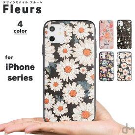 iPhone12 ケース iPhone SE iPhone11 ケース アイフォン 12 mini ケース アイフォン11 SE Pro ケース 8 XR XS X 7 iPhone8 iPhoneXR ケース スマホケース カバー かわいい 花柄 花 ボタニカル デイジー ピンク 春 dm「フルール」