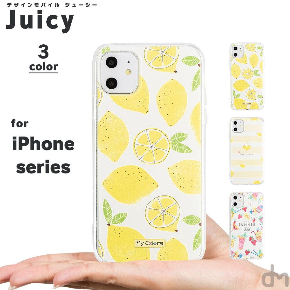 iPhone XS x s ケース Max XR 8 7 メール便送料無料 ソフトケース アイフォン iPhoneXS XR X 8 7 6s 6 iPhone8 iPhone7 Plus ケース カバー マックス プラス シリコン 大人 女子 おしゃれ かわいい カバー フルーツ レモン カクテル プレゼント 「 ジューシー 」
