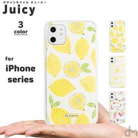 iPhone8 ケース iPhone11 ケース アイフォン11 アイフォン 11 Pro 8 XR XS X ケース 7 iPhoneXR iPhoneXS X ケーススマホケース カバー かわいい フルーツ レモン カクテル dm「ジューシー」