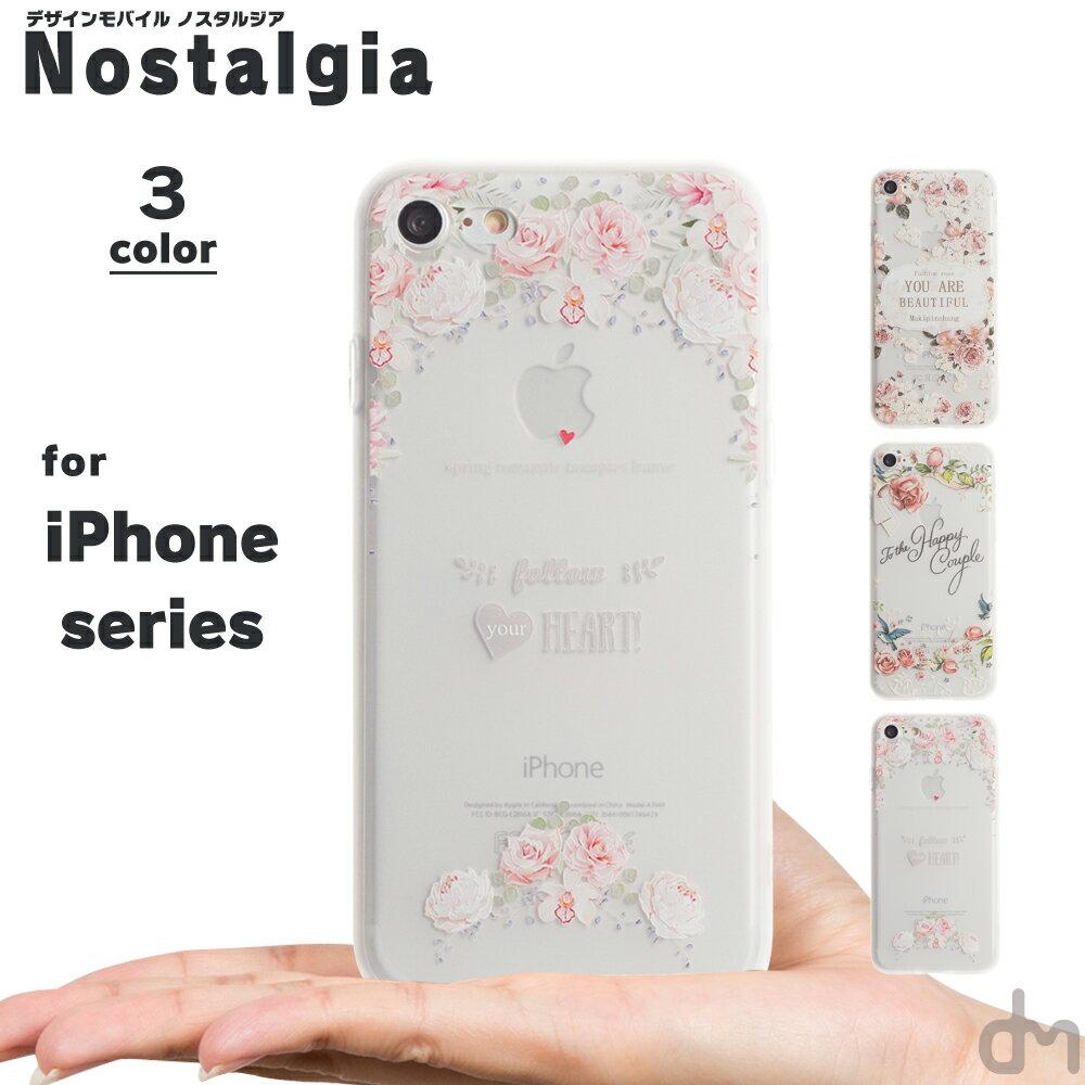 iPhone XS x s ケース Max XR 8 7 メール便送料無料 ソフトケース アイフォン iPhoneXS XR X 8 7 6s 6 SE 5s 5 iPhone8 iPhone7 Plus ケース カバー マックス プラス シリコン 花 柄 バラ 薔薇 ローズ 大人 かわいい おしゃれ 女子 春 プレゼント 「 ノスタルジア 」