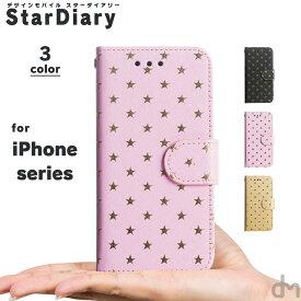 iPhone XR XS X ケース 8 7 手帳型 メール便送料無料 アイフォン8 アイフォン7 アイフォン iPhone8ケース iPhone7ケース iPhone 7 6s 6 iPhone8Plus iPhone7Plus 星柄 星 スター おしゃれ 大人 かわいい ピンク 黒 dm「 StarDiary スターダイアリー 」