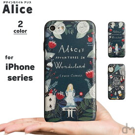 iPhone XR XS X ケース 8 7 メール便送料無料 ソフトケース アイフォン iPhoneXR iPhoneXS iPhoneX 8 7 6s 6 iPhone8 iPhone7 Plus ケース カバー プラス シリコン おしゃれ アリス ありす 童話 おとぎ話 不思議の国 絵本 大人 かわいい dm「 アリス 」