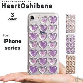 iPhone XR XS X ケース 8 7 メール便送料無料 ソフトケース アイフォン iPhoneXR iPhoneXS iPhoneX iPhone8 iPhone7 Plus Max ケース カバー プラス シリコン おしゃれ かわいい 大人 キラキラ ラメ おし花 花柄 dm「 ハート押し花 」