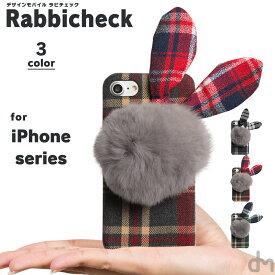 iPhone8 iPhone7 ケース ソフトケース シリコン カバー 宅配便送料無料 アイフォン8 アイフォン7 iPhone8ケース iPhone7 ケース iPhone8Plus おしゃれ かわいい ファー ふわ チェック タータンチェック プレゼント 「RabbiCheck ラビチェック」