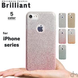 iPhone8 ケース iPhoneケース iPhone 8 7 ケース iPhone7ケース アイフォン8ケース アイフォン7 アイフォン 8 7 Plus ケース カバー かわいい キラキラ グリッター グラデ ラメ アップルマーク dm「ブリリアント」