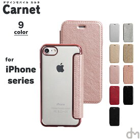 iPhone XR ケース iPhone8 ケース アイフォンXR XS 8 7 手帳型 手帳 スマホケース手帳型 アイフォン XR iPhoneXS X iPhone7 Plus ケース スマホケース カバー かわいい キラキラ ラメ アップルマーク dm 「 カルネ 」