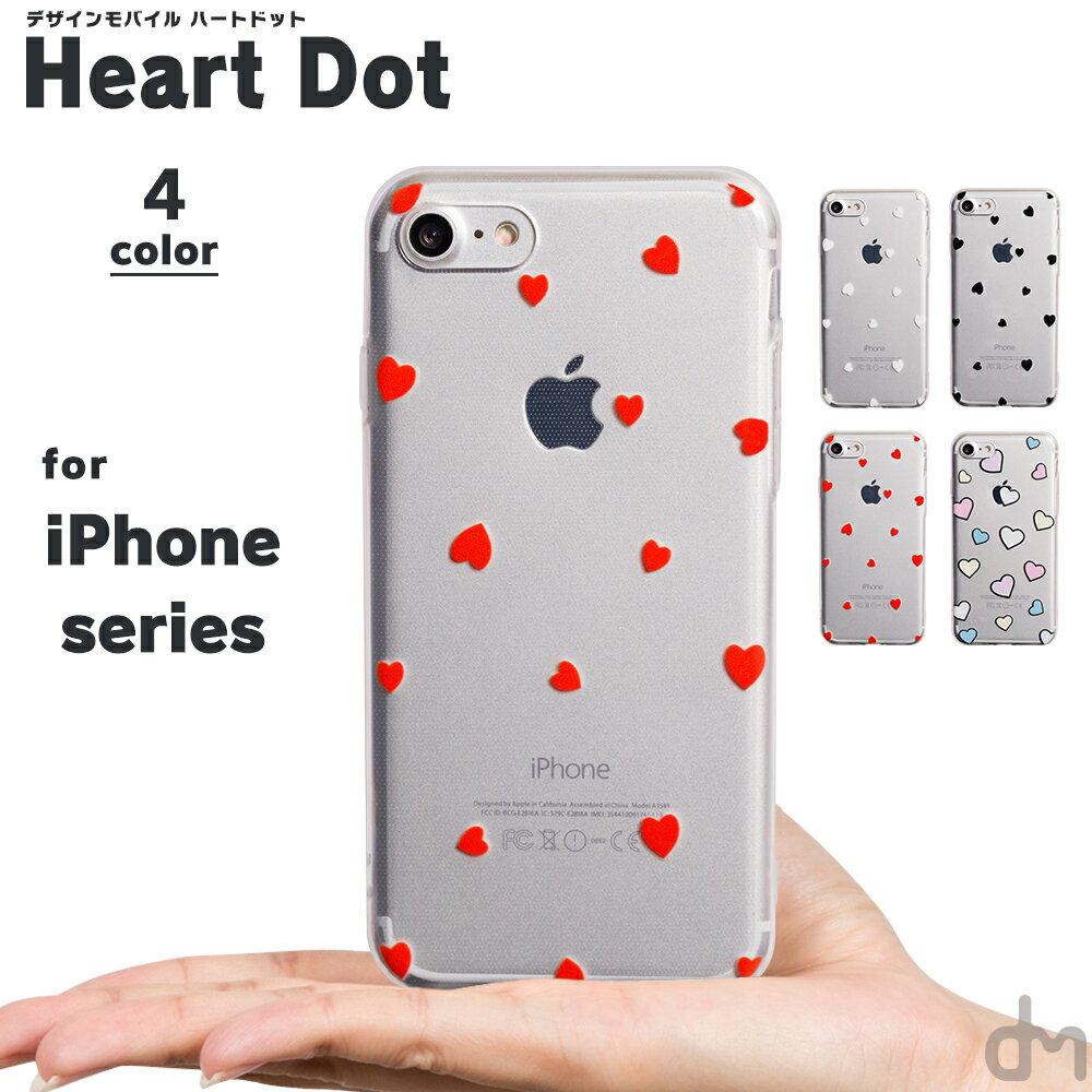 iPhone XS x s ケース Max XR 8 7 メール便送料無料 ソフトケース アイフォン iPhoneXS XR X 8 7 iPhone8 iPhone7 Plus ケース カバー マックス プラス おしゃれ 可愛い ハート ドット 水玉 大人 かわいい 透明 ラブ love heart カラフル 赤 白 プレゼント 「ハートドット」
