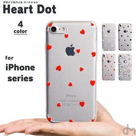 iPhone XR XS X ケース 8 7 メール便送料無料 ソフトケース アイフォン iPhoneXR iPhoneXS iPhoneX iPhone8 iPhone7 Plus Max ケース カバー プラス おしゃれ 可愛い ハート ドット 水玉 大人 かわいい 透明 ラブ love heart カラフル 赤 白 dm「 ハートドット 」