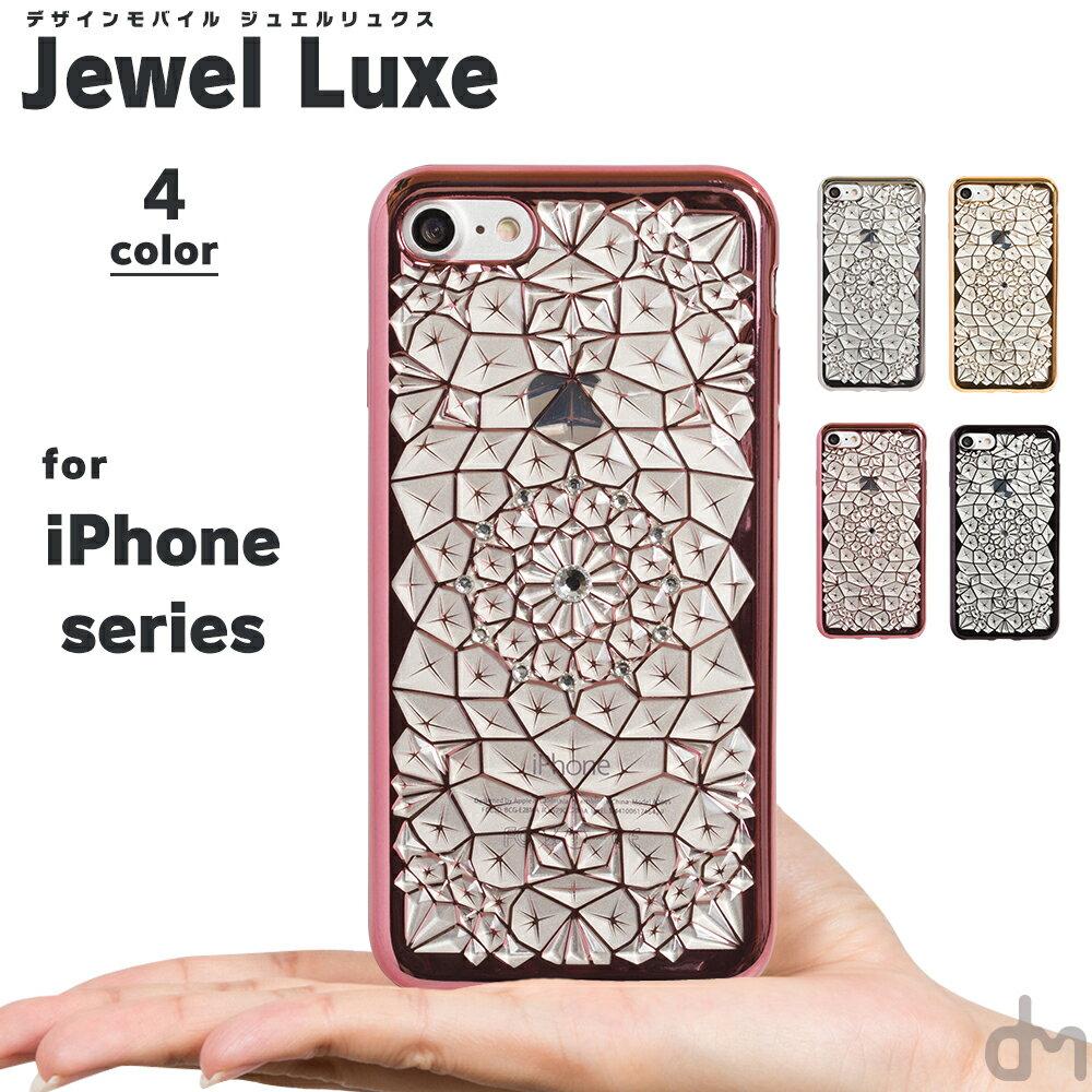 iPhone XS x s ケース Max XR 8 7 メール便送料無料 ソフトケース アイフォン iPhoneXS XR X 8 7 iPhone8 iPhone7 Plus ケース カバー マックス プラス おしゃれ 大人 かわいい キラキラ 立体 ラインストーン ステンドグラス プレゼント 「 ジュエルリュクス 」