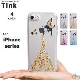 iPhone XR XS X ケース 8 7 メール便送料無料 アイフォン iPhoneXR iPhoneXS iPhoneX iPhone8 iPhone7 Plus Max ケース カバー プラス おしゃれ 大人 かわいい クリア シリコン ソフト ケース キラキラ 星 ティンカーベル 妖精 ラメ 魔法 アップルマーク 「 ティンク 」