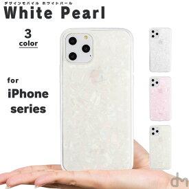 iPhone 11 Pro XR XS X ケース 8 7 メール便送料無料 ソフトケース アイフォン iPhone11 iPhone11Pro iPhoneXR iPhoneXS iPhoneX iPhone8 Max Plus ケース カバー おしゃれ 大人 かわいい セルロイド 風 パール 調 キラキラ 海外 ツヤ dm「 ホワイトパール 」
