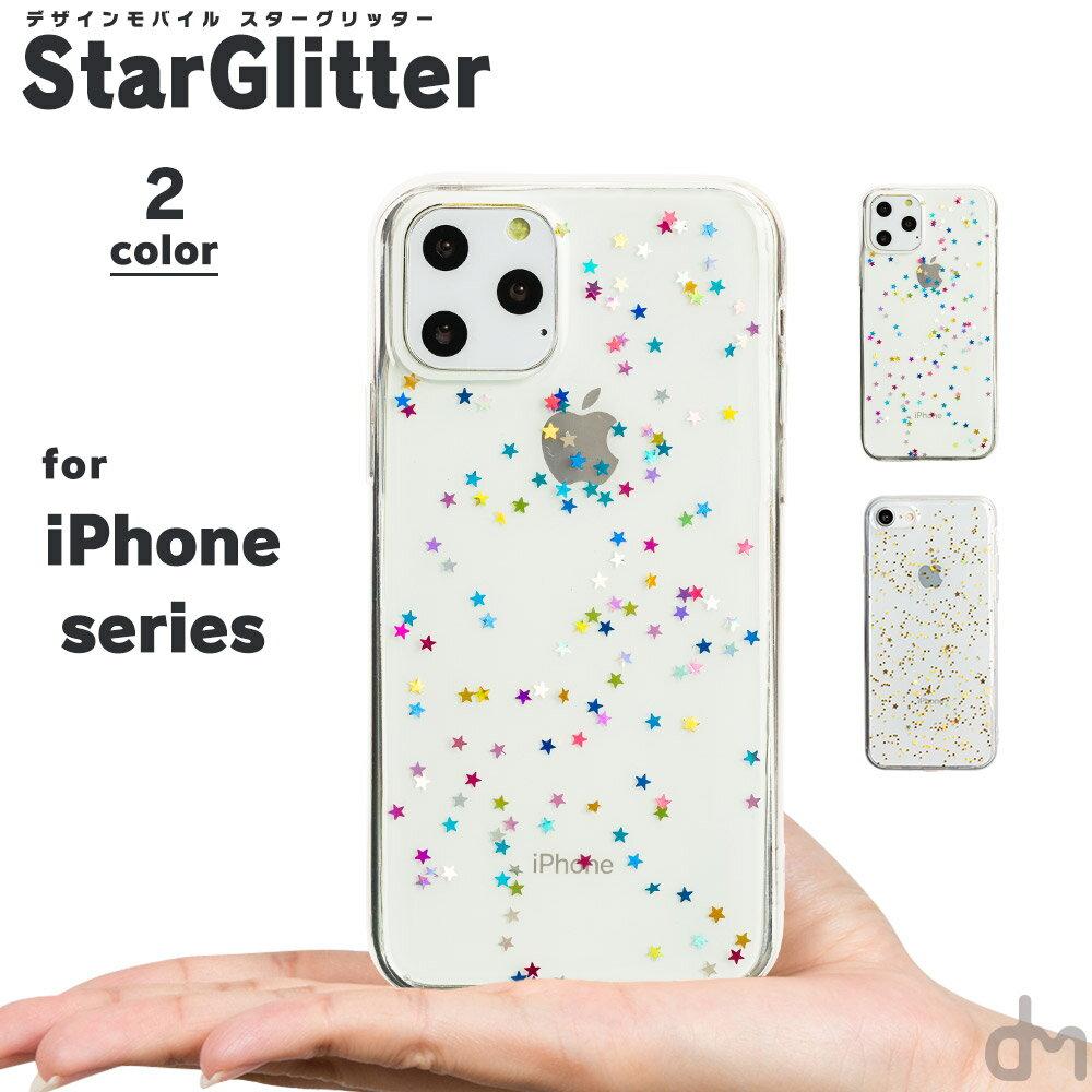 iPhone XS x s ケース Max XR 8 7 メール便送料無料 ソフトケース アイフォン iPhoneXS XR X 8 7 iPhone8 iPhone7 Plus ケース カバー マックス プラス キラキラ 大人 女子 おしゃれ かわいい ラメ グリッター 星 スター プレゼント 「 スターグリッター 」