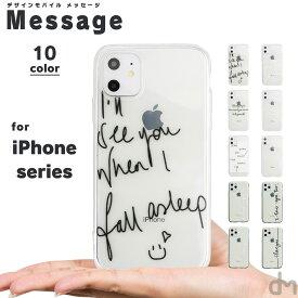 iPhone 11 Pro XR XS X ケース 8 7 メール便送料無料 ソフトケース アイフォン iPhone11 iPhone11Pro iPhoneXR iPhoneXS iPhoneX iPhone8 Max Plus ケース カバー おしゃれ 可愛い 大人 かわいい 筆記体 シンプル 白黒 透明 お洒落 モノトーン dm「 メッセージ 」