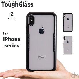 iPhone XR XS X ケース 8 7 強化 ガラス メール便送料無料 ソフトケース アイフォン iPhoneXR iPhoneXS iPhoneX iPhone8 iPhone7 Plus Max シリコン ケース カバー おしゃれ 大人 シンプル ナノ ガラス 薄い 背面 カラー 見える dm「 タフガラス 」
