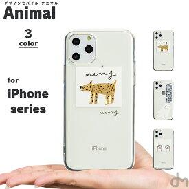 iPhone XR XS X ケース 8 7 メール便送料無料 ソフトケース アイフォン iPhoneXR iPhoneXS iPhoneX iPhone8 iPhone7 Plus Max ケース カバー おしゃれ 可愛い 大人 かわいい 白 くま 熊 ベア 肉球 ねこ アニマル 動物 ゆる 猫 透明 dm「 Animal アニマル 」