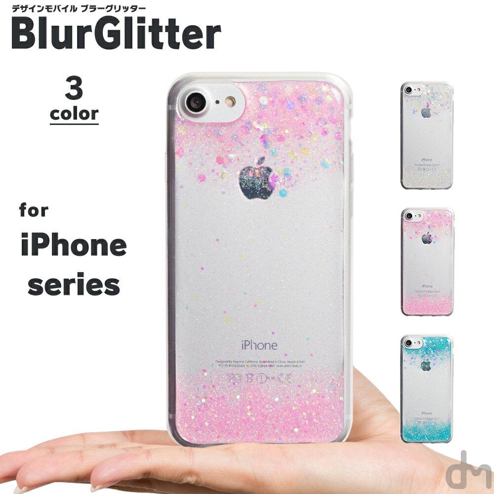 iPhone XS x s ケース Max XR 8 7 メール便送料無料 ソフトケース アイフォン iPhoneXS XR X 8 7 iPhone8 iPhone7 Plus ケース カバー マックス プラス シリコン おしゃれ 大人 かわいい キラキラ ラメ グリッター クリア プレゼント 「 ブラーグリッター 」