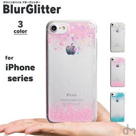 iPhone11 ケース iPhone XR ケース アイフォン11 Pro XS X ケース 8 7 アイフォン XR iPhoneXR iPhoneXS X iPhone8 Max Plus ケース スマホケース カバー かわいい おしゃれ 可愛い 女子 大人 キラキラ ラメ グリッター クリア dm 「 ブラーグリッター 」