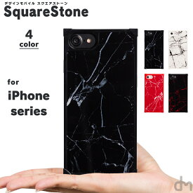 iPhone8 iPhone7 iPhone6 s ハード ケース シリコン カバー メール便送料無料 アイフォン8 アイフォン7 iPhone8 7 Plus ケース iPhone プラス おしゃれ 大人 かわいい スクエア 大理石 かっこいい メンズ スタイリッシュ 海外 プレゼント 「SquareStone スクエアストーン」