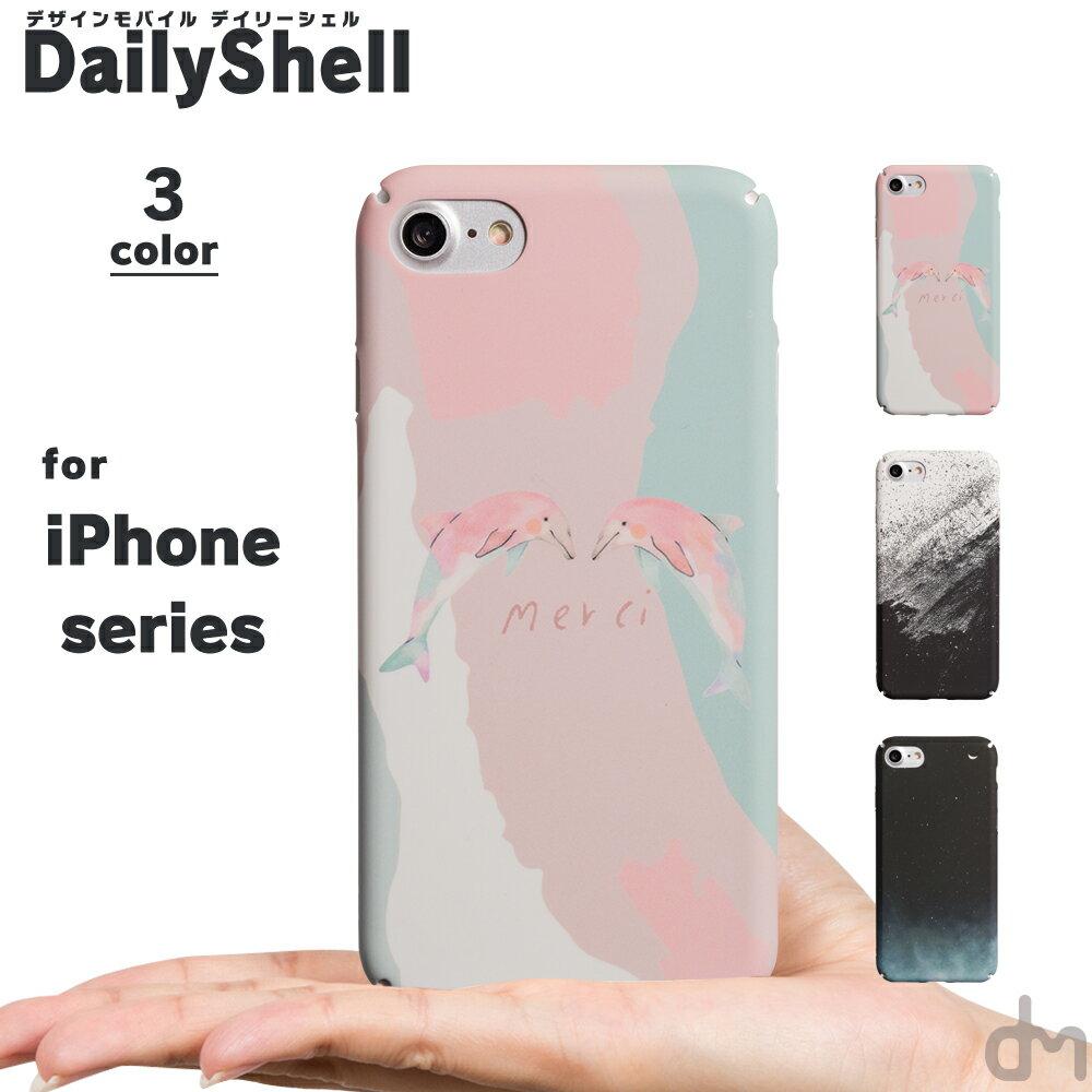 iPhone8 iPhone7 ハード ケース カバー ポリカーボネート メール便送料無料 アイフォン 8 7 iPhone8 7 Plus ケース おしゃれ 大人 かわいい イルカ ドルフィン ルナ 月 ピンク 夜 空 ナチュラル モノトーン 白黒 かっこいい スリム プレゼント 「DailyShell デイリーシェル」