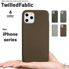 iPhone11 ケース iPhone XR ケース アイフォン11 Pro XS X ケース 8 7 アイフォン XR iPhoneXR iPhoneXS X iPhone8 Max Plus ケース スマホケース カバー かわいい 軽量 柔らか 布 張り ファブリック dm「 ツウィルドファブリック 」