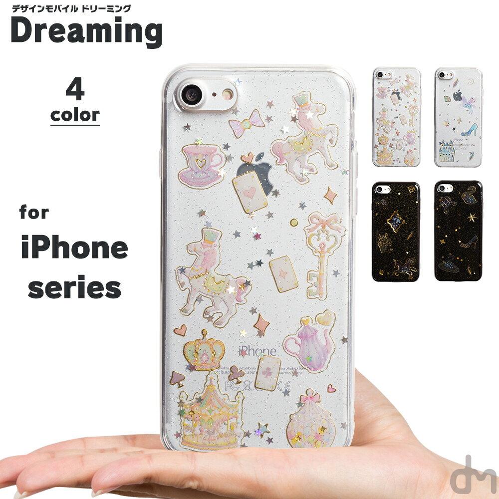 iPhone8 iPhone7 ソフト ケース カバー シリコン メール便送料無料 アイフォン8 アイフォン7 iPhone8 7 Plus ケース iPhone おしゃれ 夢 ゆめ 大人 かわいい メリーゴーランド シンデレラ 馬車 アリス ペガサス 童話 星 キラキラ ラメ プレゼント 「Dreaming ドリーミング」