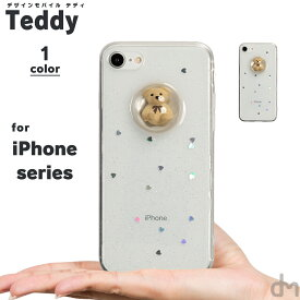 iPhone XR XS X ケース 8 7 メール便送料無料 ソフト ケース アイフォン iPhoneXR iPhoneXS iPhoneX 8 iPhone8 iPhone7 Plus カバー プラス シリコン おしゃれ かわいい 大人 女子 くま テディベア クリア 透明 ハート ラメ 立体 3D メルヘン クマ dm「 テディ 」
