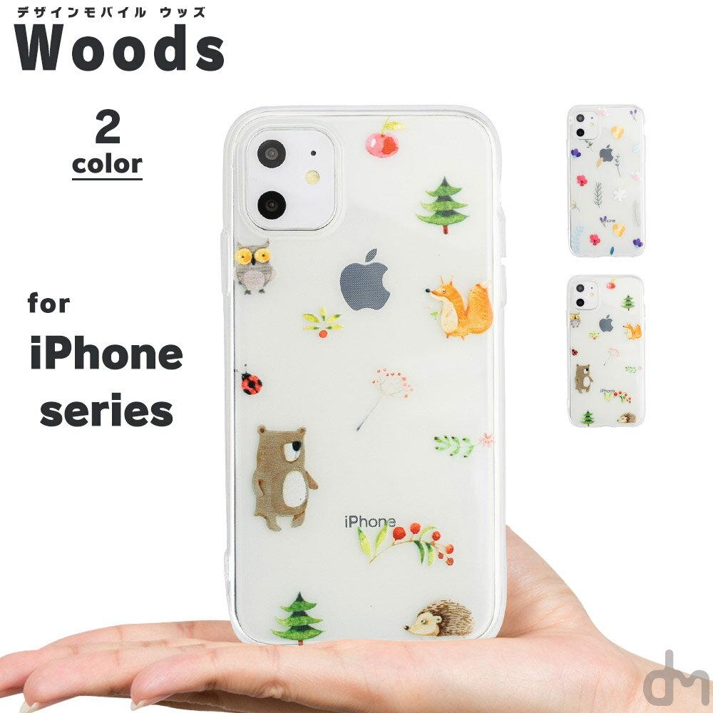 iPhone XS x s ケース Max XR 8 7 メール便送料無料 ソフトケース アイフォン iPhoneXS XR X 8 7 iPhone8 iPhone7 Plus ケース カバー マックス プラス おしゃれ 大人 かわいい ナチュラル ボタニカル 花 柄 フクロウ くま はりねずみ 動物 アニマル プレゼント 「ウッズ」