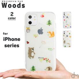iPhone11 ケース iPhone XR ケース アイフォン11 Pro XS X ケース 8 7 アイフォン XR iPhoneXR iPhoneXS X iPhone8 Max Plus ケース スマホケース カバー かわいい ボタニカル 花 柄 フクロウ くま はりねずみ 動物 dm 「 ウッズ 」