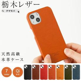 iPhone11 ケース iPhone XR ケース アイフォン11 Pro XS X ケース 8 7 アイフォン XR iPhoneXR iPhoneXS X iPhone8 ケース スマホケース カバー かわいい 栃木 レザー 本革 高級 ヌメ革 純正 ぬめ革 男性 女性 贈り物 dm 「 栃木レザー 」