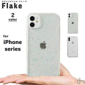 iPhone XR XS X ケース 8 7 メール便送料無料 ソフトケース アイフォン iPhoneXR iPhoneXS iPhoneX iPhone8 iPhone7 Plus Max ケース カバー プラス シリコン おしゃれ 大人 かわいい ラメ キラキラ グリッター パール オーロラ dm「 フレーク 」
