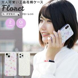 iPhone XR XS X ケース 8 7 メール便送料無料 ソフトケース アイフォン iPhoneXR iPhoneXS iPhoneX iPhone8 iPhone7 Plus Max ケース カバー プラス シリコン おしゃれ かわいい 大人 女子 花柄 あじさい 紫陽花 大人女子 dm「 フローレット 」