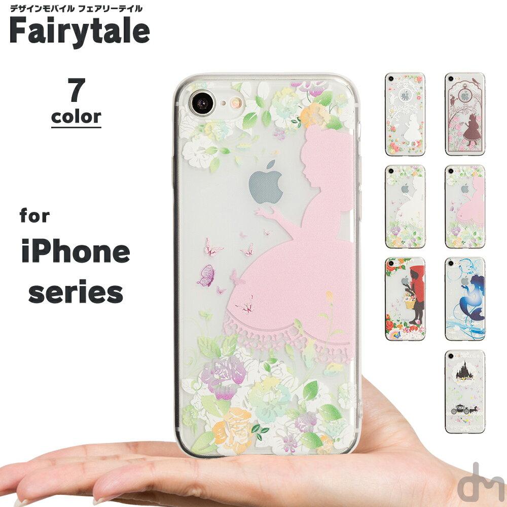 iPhone XS x s ケース XR 8 7 メール便送料無料 ソフトケース アイフォン iPhoneXS XR X 8 7 iPhone8 iPhone7 Plus ケース カバー マックス プラス シリコン おしゃれ かわいい 大人 女子 アリス 白雪 人魚 姫 シンデレラ プレゼント 「 フェアリーテイル 」