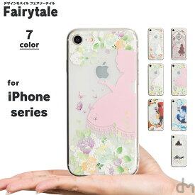 iPhone XR XS X ケース 8 7 メール便送料無料 ソフトケース アイフォン iPhoneXR iPhoneXS iPhoneX iPhone8 iPhone7 Plus Max ケース カバー プラス シリコン おしゃれ かわいい 大人 女子 アリス 白雪 人魚 姫 シンデレラ dm「 フェアリーテイル 」