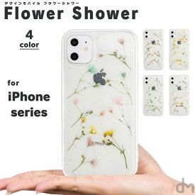 iPhone11 ケース iPhone XR ケース アイフォン11 Pro XS X ケース 8 7 アイフォン XR iPhoneXR iPhoneXS X iPhone8 Max Plus ケース スマホケース カバー かわいい キラキラ 押し花 花柄 ラメ 星 グリッター dm 「 フラワーシャワー 」