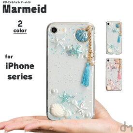 iPhone XR XS X ケース 8 7 メール便送料無料 ソフト ケース アイフォン iPhoneXR iPhoneXS iPhoneX 8 iPhone8 iPhone7 Plus カバー プラス シリコン 背面 カバー おしゃれ かわいい 大人 海外 キラキラ 星 貝 貝殻 タッセル パール ラメ 人魚 プレゼント「 マーメイド 」