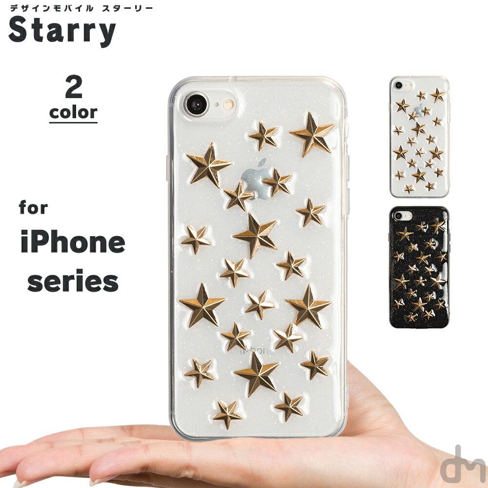 iPhone XS x s ケース Max XR 8 7 メール便送料無料 ソフトケース アイフォン iPhoneXS XR X 8 7 iPhone8 iPhone7 Plus ケース カバー マックス プラス シリコン おしゃれ かわいい 大人 キラキラ 星 スタッズ ラメ スター メンズ プレゼント 「 スターリー 」