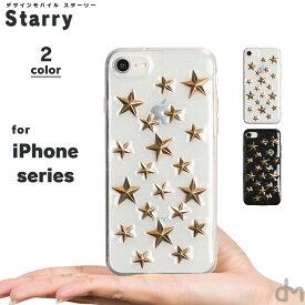 iPhone XR XS X ケース 8 7 メール便送料無料 ソフトケース アイフォン iPhoneXR iPhoneXS iPhoneX iPhone8 iPhone7 Plus Max ケース カバー プラス シリコン おしゃれ かわいい 大人 キラキラ 星 スタッズ ラメ スター メンズ dm「 スターリー 」