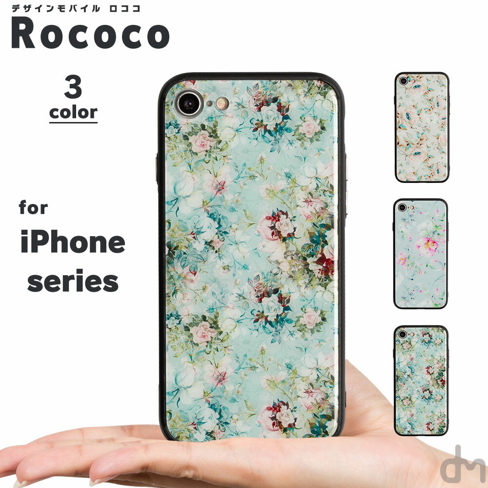 iPhone XS x s ケース Max XR 8 7 シリコン 強化 ガラス メール便送料無料 ソフトケース アイフォン iPhoneXS XR X 8 7 iPhone8 iPhone7 Plus ケース カバー おしゃれ かわいい 大人 女子 ローズ 薔薇 花 柄 フラワー アンティーク プレゼント 「 ロココ 」
