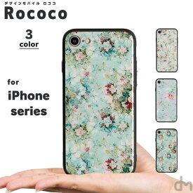iPhone XR XS X ケース 8 7 強化 ガラス メール便送料無料 ソフトケース アイフォン iPhoneXR iPhoneXS iPhoneX iPhone8 iPhone7 Plus Max シリコン ケース カバー おしゃれ かわいい 大人 女子 ローズ 薔薇 花 柄 フラワー アンティーク dm「 ロココ 」
