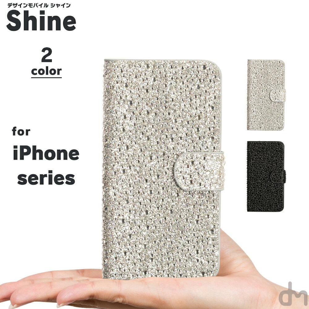 iPhone XS x s ケース Max XR 8 7 メール便送料無料 手帳型 手帳 ケース カバー アイフォン iPhoneXS XR X 8 7 iPhone8 iPhone7 Plus ケース カバー マックス プラス 大人 女子 おしゃれ かわいい キラキラ ラメラインストーン カードポケット プレゼント 「 シャイン 」
