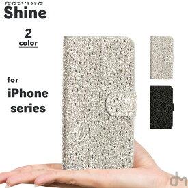 iPhone8 ケース 手帳型 アイフォン 8 iPhone XR ケースXR XS 7 手帳 スマホケース手帳型 アイフォン XR iPhoneXS X iPhone7 Plus ケース スマホケース カバー かわいい キラキラ ラメラインストーン カードポケット dm「シャイン」