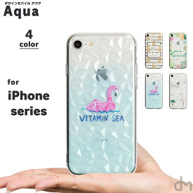 iPhone8 iPhone7 ソフト ケース カバー クリア シリコン メール便送料無料 アイフォン 8 7 Plus プラス 透明 カバー ケース スマホケース おしゃれ かわいい 大人 女子 海外 キラキラ 立体 3D 海 フラミンゴ パイナップル ボタニカル ヤシの木 夏 プレゼント「Aqua アクア」