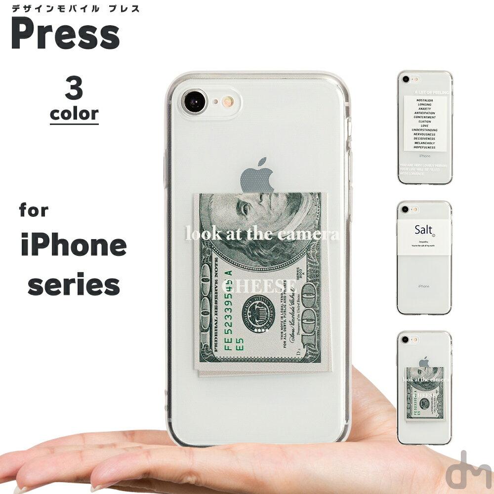 iPhone XS x s ケース Max XR 8 7 メール便送料無料 ソフトケース アイフォン iPhoneXS XR X 8 7 iPhone8 iPhone7 Plus ケース カバー マックス プラス シリコン おしゃれ かわいい シンプル 透明 ロゴ 英語 紙幣 ドル 英字 新聞 メンズ プレゼント 「 プレス 」